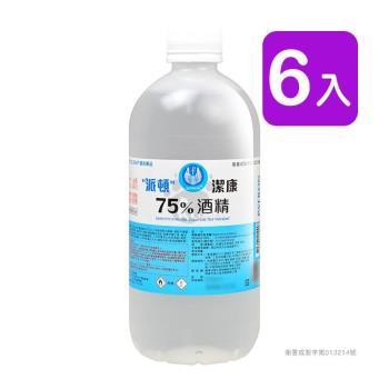 派頓潔康 75%酒精 500ml (6入)