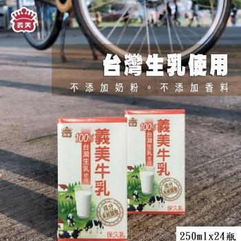 【義美】義美牛乳保久乳(250ml*24瓶)x2箱