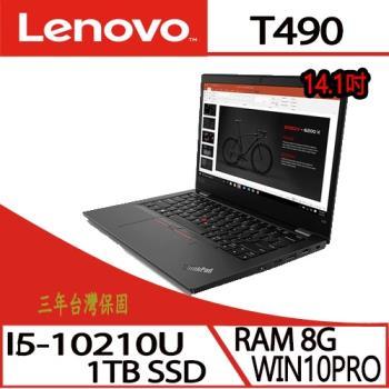 特仕機 聯想 Lenovo ThinkPad T490 14吋 I5-10210U/8G/1TB SSD/指紋辨識/3年保固 商務筆電
