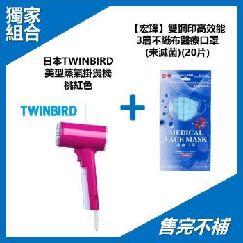 獨家組合↘台灣製宏瑋醫療口罩20片+日本TWINBIRD美型蒸氣掛燙機TB-G006TWP-桃紅色