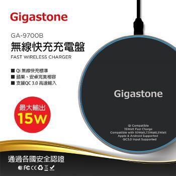 【Gigastone】QC3.0快充 15W無線充電盤 (GA-9700B)