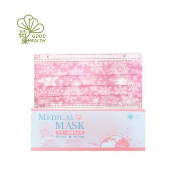 【丰荷 荷康】醫用醫療口罩 雙鋼印 台灣製造_雪花粉(30/盒)