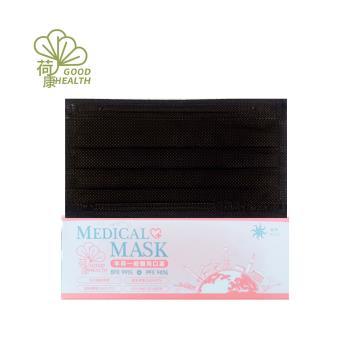 【丰荷 荷康】醫用醫療口罩 雙鋼印 台灣製造_黑武士 時尚黑(30/盒)