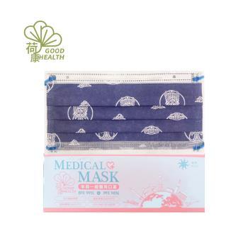 【丰荷 荷康】醫用醫療口罩 雙鋼印 台灣製造_媽祖保庇(30/盒)