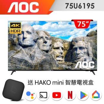 美國AOC 75吋4K HDR聯網液晶顯示器+視訊盒75U6195