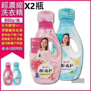 日本P&G Bold-香氛柔軟2合1超濃縮全效洗衣精 850gX2瓶