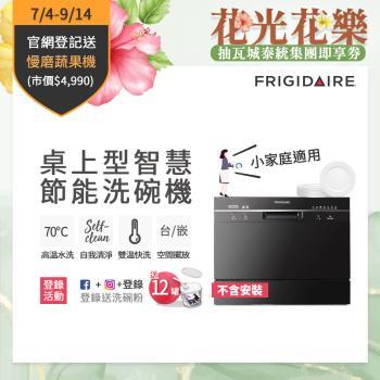 [9/2-9/16買就送超商電子劵300]美國富及第Frigidaire 桌上型智慧洗碗機 6人份 FDW-6005T (不含安裝)