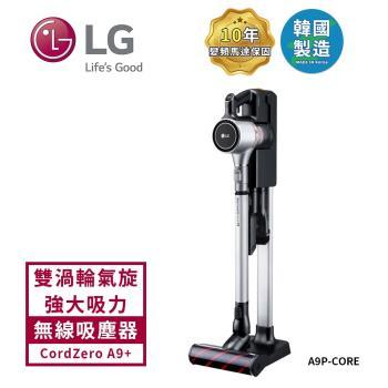 下單抽PS5★再送料理鍋或電暖器★LG 樂金 CordZero A9+快清式無線吸塵器 晶鑽銀 A9P-CORE