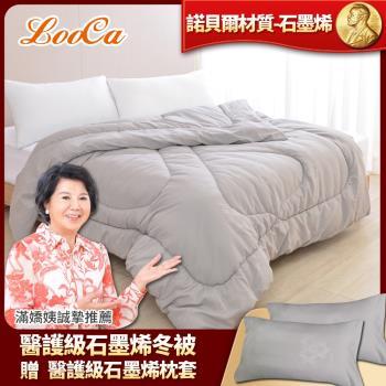 (抗寒必備)LooCa醫療等級100%石墨烯遠紅外線暖冬被2入+石墨烯枕套2入