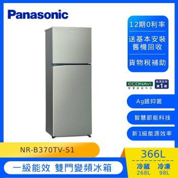 Panasonic國際牌366公升一級能效雙門變頻冰箱NR-B370TV-S1 (庫1)