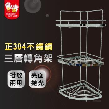 雙手萬能  正304不鏽鋼扇型兩用三層轉角置物架(瓶罐架/收納架/廚衛兩用)