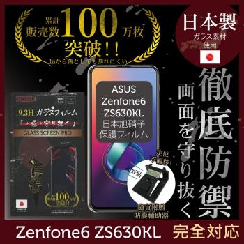 【INGENI徹底防禦】ASUS ZENFONE6 ZS630KL日本旭硝子玻璃保護貼 保護貼 玻璃貼 保護膜 鋼化膜 (非滿版)