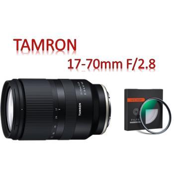 【新鏡上市】TAMRON 17-70mm F/2.8 DiIII-A VC RXD (Model B070) 【含67mm專屬保護鏡】