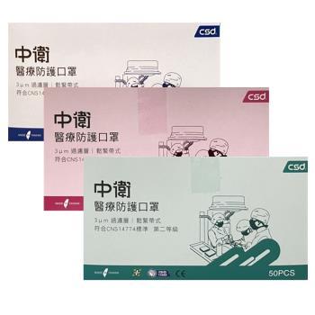 【CSD 中衛】雙鋼印第二等級醫療口罩-鬆緊式(50入/盒*3盒)