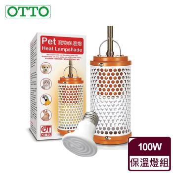 OTTO 奧圖 寵物保溫燈組(含S陶瓷燈)