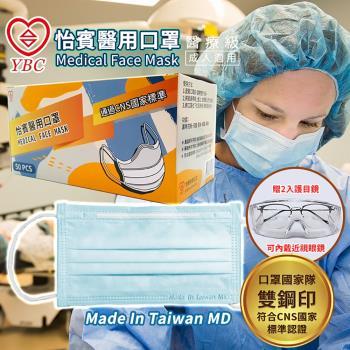 怡賓-MD雙鋼印醫療級三層口罩100片/2盒(贈2入透明護目鏡)