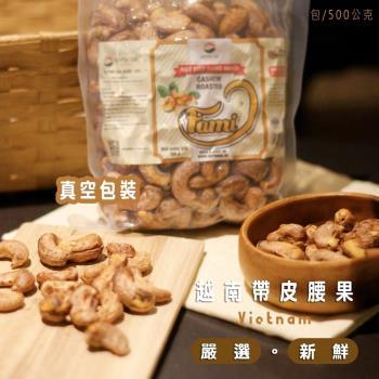【HUYNH GIA】越南鹽味帶皮腰果500g*3包