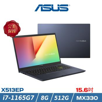 ASUS 華碩 X513EP-0281K1165G7 15.6吋 (i7-1165G7/8G/512G SSD/W10) 效能筆電