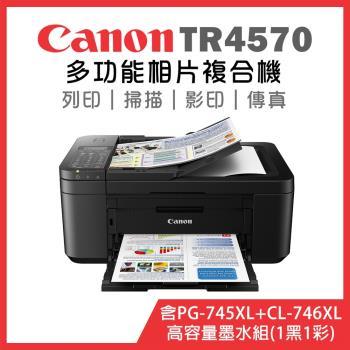 (超值組)Canon PIXMA TR4570 傳真多功能相片複合機+PG-745XL+CL-746XL高容量墨水組(1黑1彩)