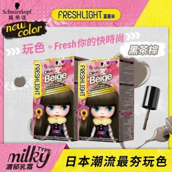 【FreshLight 富麗絲】乳霜染系列_黑茶棕 2入組 (贈 ANTICA義大利草本洗髮精x1)