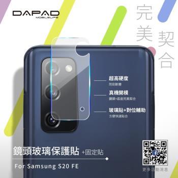 Dapad  for   SAMSUNG Galaxy S20 FE 5G ( SM-G781B ) 6.5 吋  -鏡頭保護貼