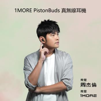 【1MORE】PistonBuds 真無線耳機 / ECS3001T