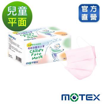 摩戴舒醫用口罩(未滅菌)-平面小童口罩(50片裸裝/盒)