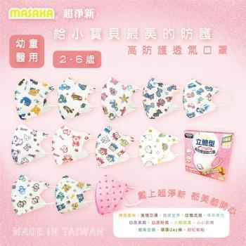 【Masaka 超淨新口罩 高效靜電版】台灣製2-6兒童立體口罩(可挑款) 3盒組 強化過濾 透氣好呼吸