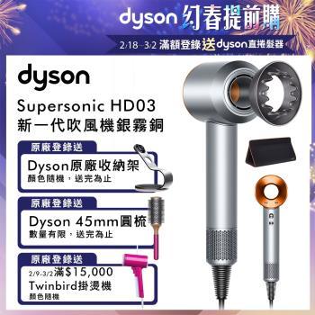Dyson 戴森 Supersonic 吹風機 HD03-(銀霧銅)-原廠登錄送鐵架、圓梳、滿額送掛燙機+10%東森幣/折扣金(最後3台)庫