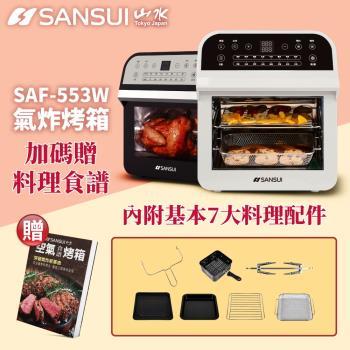SANSUI山水 12L旋風溫控智能氣炸烤箱(標配版) SAF-553W/氣炸鍋/烤箱-黑白二色