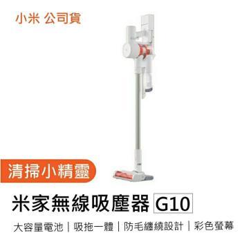 米家無線吸塵器 G10 -庫