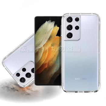 Xmart for 三星 Samsung Galaxy S21 Ultra 加強四角防護防摔空壓氣墊殼