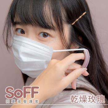 日本專利SoFF減壓護套神器 口罩減壓護套 減輕耳朵承載的負擔 長效貼片 長效型輔助貼片