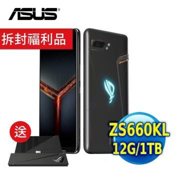 (拆封福利品) ASUS ROG Phone II ZS660KL (12G/1TB) 電競旗艦級手機