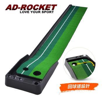 AD-ROCKET 超擬真草皮 高爾夫推桿練習座(240cm)/高爾夫球墊/練習打擊墊/練習墊/高爾夫
