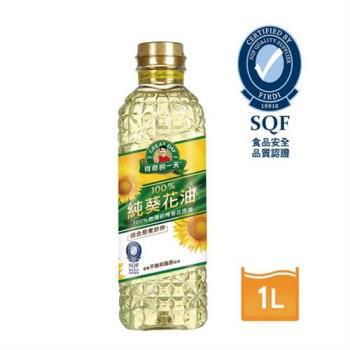 【得意的一天】100%純葵花油1L(新裝上市)