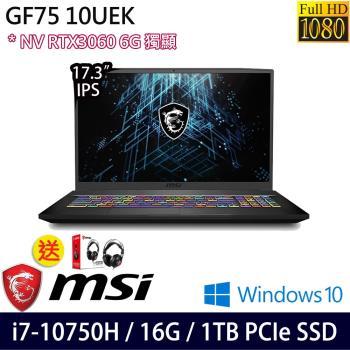 MSI微星 GF75 10UEK-068TW 電競筆電 17吋/i7-10750H/16G/PCIe 1T SSD/RTX3060/W10