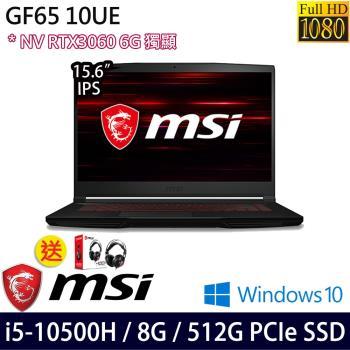 MSI微星 GF65 10UE-056TW 電競筆電 15吋/i5-10500H/8G/PCIe 512G SSD/RTX3060/W10