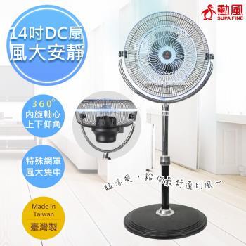 送文青保溫瓶 勳風 14吋內旋DC循環風扇 HF-B486DC -庫