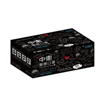 【CSD中衛】雙鋼印醫療口罩-兒童款酷黑1盒入(30片/盒)