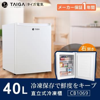 ※全新福利品※日本TAIGA大河 防疫必備 桌上迷你型 40L直立式冷凍櫃CB1069
