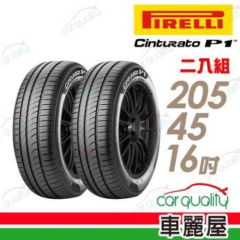 倍耐力 CINTURATO P1 低噪溼地操控性輪胎_二入組_205/45/16(車麗屋)