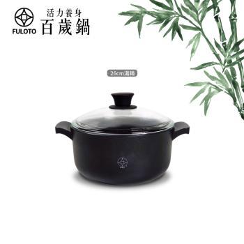 【婦樂透】活力養身百歲鍋-26cm湯鍋含鍋蓋(遠紅外線/激活養分/淨化食材/吃得健康)
