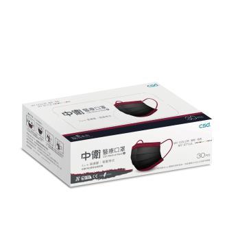 【CSD中衛】雙鋼印醫療口罩-玩色系列(黑+櫻桃紅)1盒入(30片/盒)