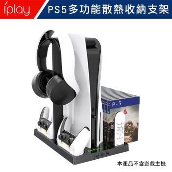 SONY 索尼 PS5副廠主機散熱底座 多功能遊戲手把充電支架
