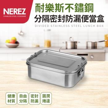 【Nerez】耐樂斯304不鏽鋼分隔防漏便當盒800ml