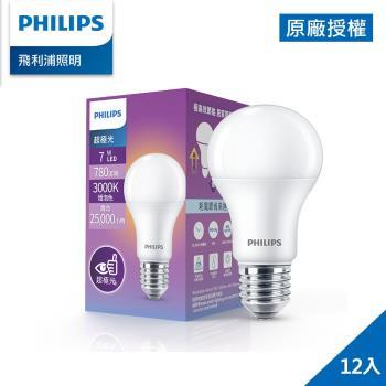 Philips 飛利浦 超極光 7W LED燈泡-燈泡色3000K 12入(PL001)