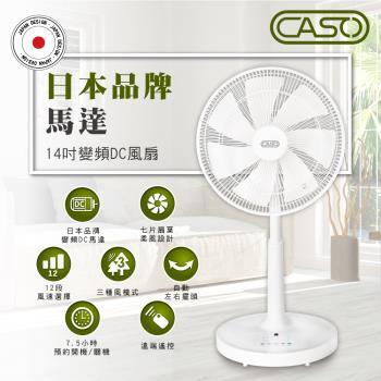 即將售完!! CASO 14吋智能變頻DC風扇CDF-14CH711