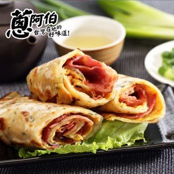 【蔥阿伯】QQ 香蛋餅皮 (60gx10片)