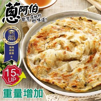 【蔥阿伯】榮獲最佳風味獎 宜蘭拔絲蔥抓餅(140gx10片)